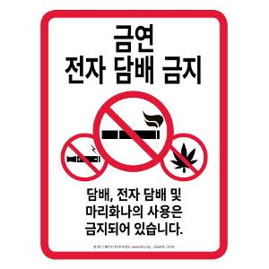 No Smoking No Vaping sign Korean