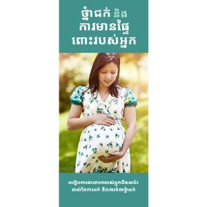 Tobacco and Your Pregnancy - Khmer