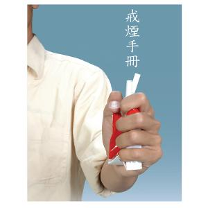 Asian Quit Smoking Guide (Chinese) / Booklet