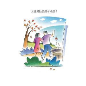 How to Help a Smoker Quit (Chinese) / Booklet