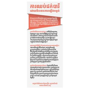 Quit Smoking Without Gaining Weight fact card - Khmer
