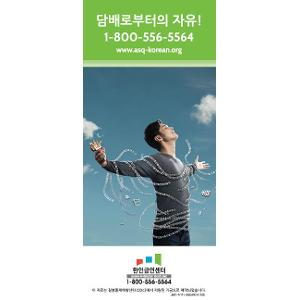 Free Help to Quit rack card (Korean)