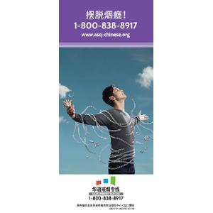 Free Help to Quit rack card (Simplified Chinese)