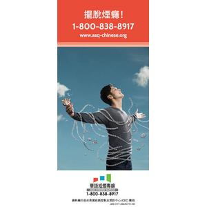 Free Help to Quit rack card (Traditional Chinese)